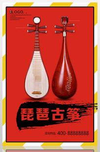 琵琶古筝乐器设计海报