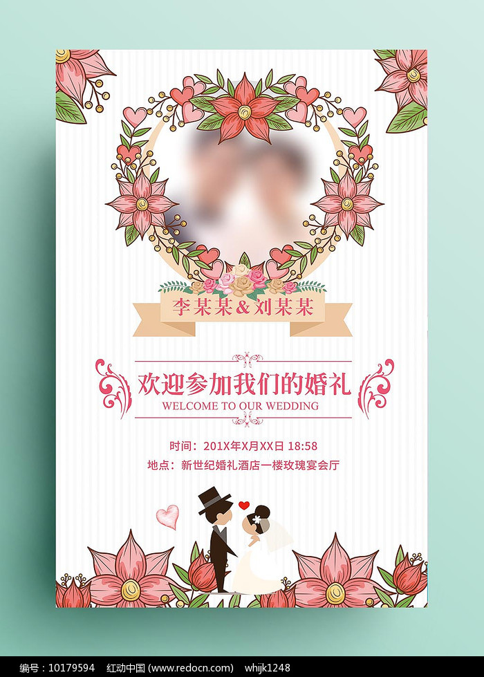 清新唯美婚礼水牌图片