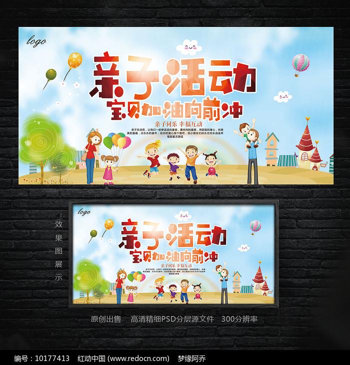亲子活动宣传海报模板图片