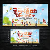 亲子活动宣传海报模板
