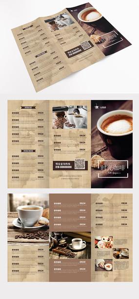 时光咖啡美食餐饮三折页
