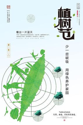 时尚大气植树节海报