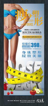 瘦身减肥塑形宣传易拉宝