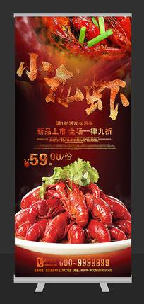 小龙虾促销宣传X展架设计