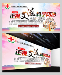 预防艾滋病公益宣传广告展板