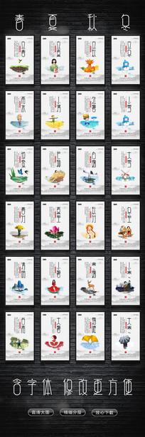整套中国传统二十四节气海报