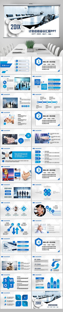 2019商业计划书企业ppt