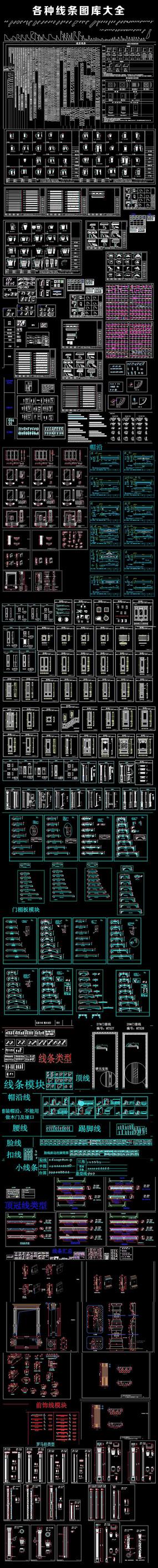 CAD线条图库
