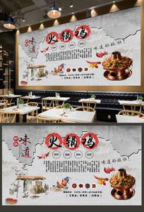 沧州火锅鸡背景墙