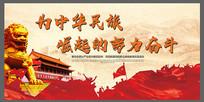 大气的为中华民族崛奋斗展板