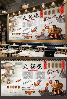 火锅鸡背景墙