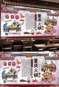 麻辣烫火锅店餐馆餐厅背景墙