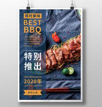 烧烤BBQ美食海报
