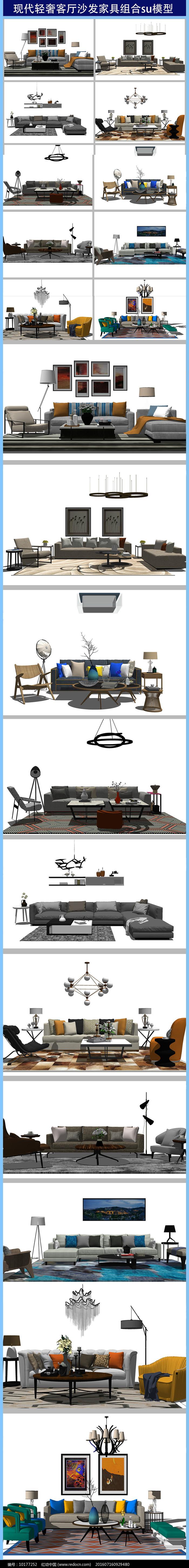 现代轻奢客厅沙发家具su图片