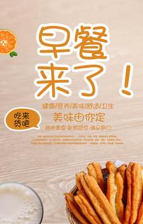 早餐店餐馆小吃美食节活动海报