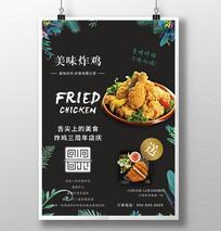 炸鸡快餐促销活动海报