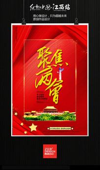 中国红聚焦两会海报