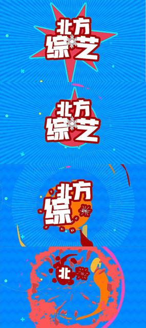 综艺卡通MG动画AE片头模板
