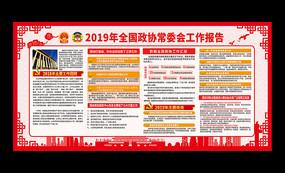 2019两会政协工作报告板报