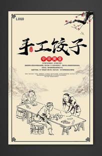传统美食饺子海报