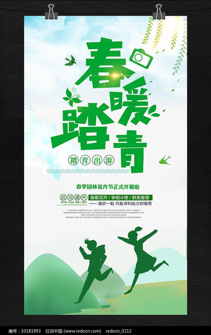 春季旅行社踏青赏花旅游海报图片