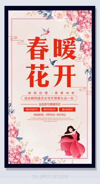 春暖花开精美活动促销海报