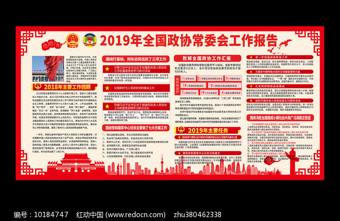 解读2019两会政协工作报告展板图片