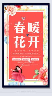 精美时尚春暖花开活动海报
