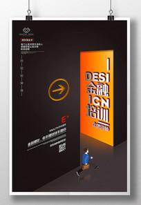 金融培训创意海报