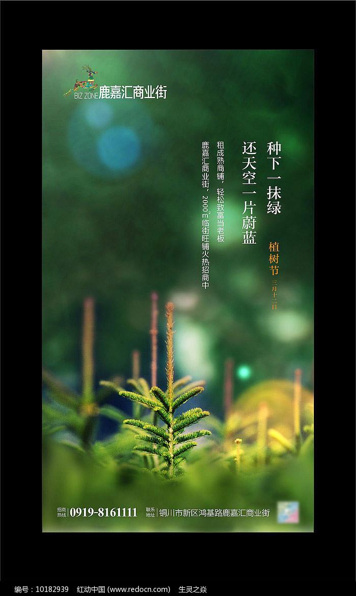 绿色生态植树节海报