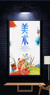 美术宣传海报设计