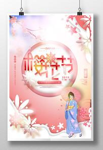 日本樱花节旅游海报psd