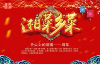 湘菜馆开业海报设计