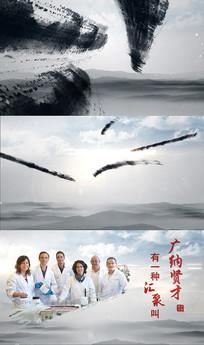震撼水墨二级标题篇章视频模板