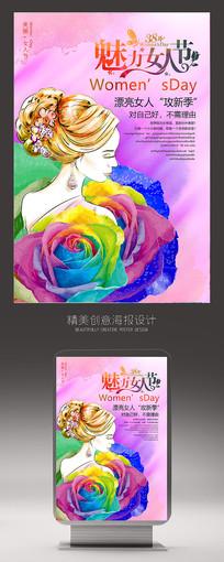 38魅力女神节妇女节海报