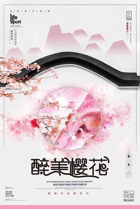 创意大气樱花节海报