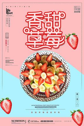 创意香甜草莓海报
