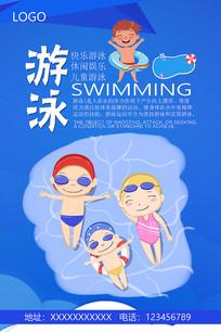 儿童游泳海报