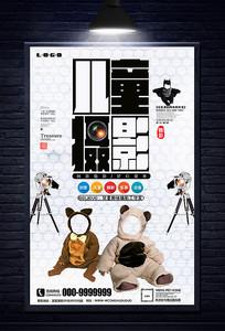 创意儿童摄影宣传海报设计