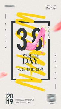 妇女节手机端海报