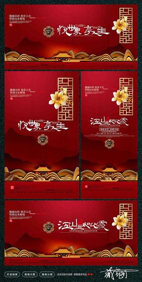 红色中式地产户外广告设计 PSD