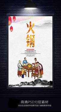 火锅促销宣传海报设计