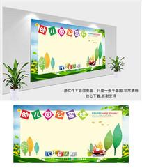 清新卡通幼儿园公告栏展板