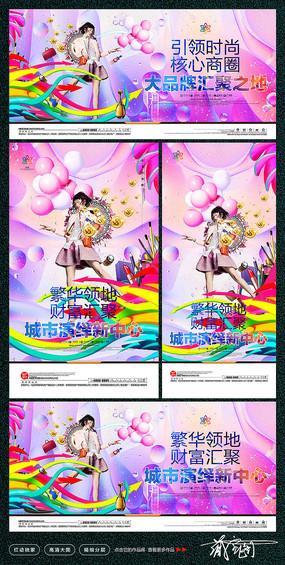 时尚商业地产广告设计 PSD