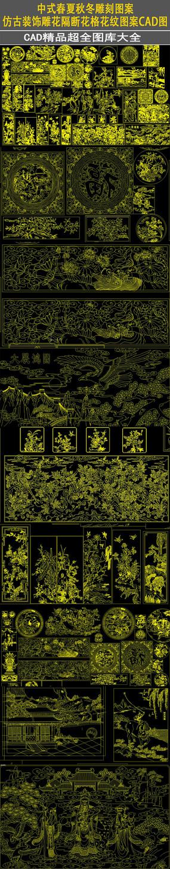 中式雕刻图案装饰雕花隔断花格