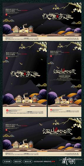 中式房地产宣传海报设计 PSD