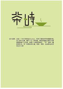 茶字体设计