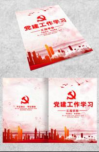 党建汇报手册封面设计