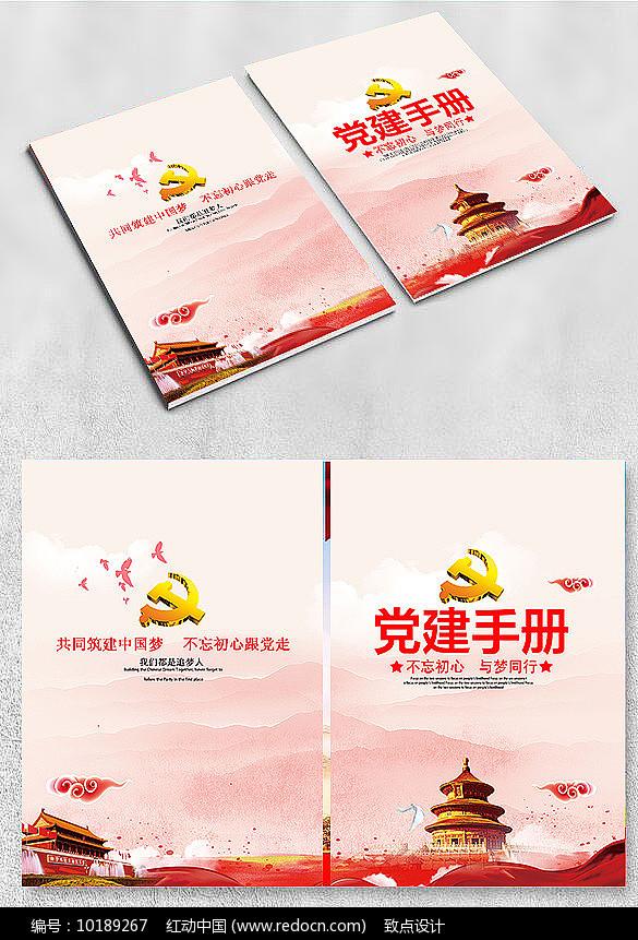 党建手册封面设计图片