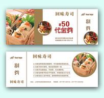 高档寿司美食餐饮代金券